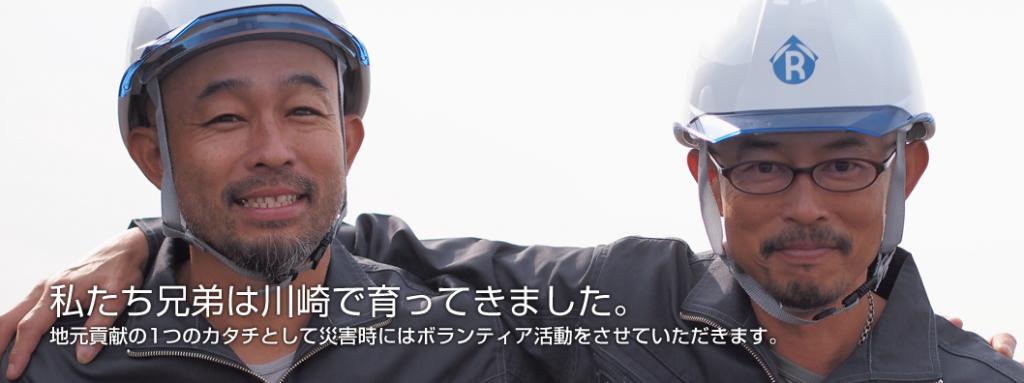 私たち兄弟は川崎で育ってきました。地元貢献の1つのカタチとして災害時にはボランティア活動をさせていただきます。